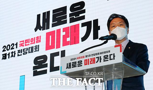 전당대회 인사말하는 김기현 권한대행