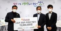 교촌치킨, 안산시 스포츠 유망주에 1500만 원 후원