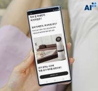 LG 씽큐, 업계 최초 서비스 분야 AI 품질 인증 획득