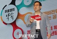 국민의힘 전당대회, 비전발표하는 주호영 [TF사진관]