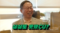 라방부터 예능 출현까지…유통업계 CEO, '홍보맨' 파격 변신