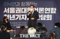 대학 언론 청년 기자단과 만난 이낙연 [TF사진관]
