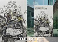 아시아문화원, 하성흡 작품 '전두환 비난' 문구 지워 홈페이지 게시 '파문'