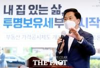 '내 집 있는 삶!' 부동산 가격공시제도 개선 정책토론회 [TF사진관]