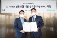KT, DB손보와 국내 첫 '서비스 로봇 보험' 만든다