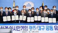 '2038 하계 아시안게임' 공동 유치나선 광주·대구 [TF사진관]