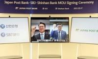 신한은행, 日 유쵸은행과 신사업 추진 위한 업무협약 체결