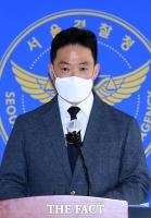고 손정민 씨 사망사고 중간 수사결과 발표하는 경찰 [포토]