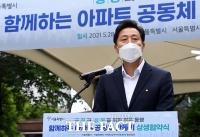 오세훈 시장, '아파트 노동자 고용안정·근무환경 개선에 노력하겠다' [포토]