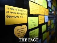 '구의역 김 군 5주기' 승강장에 적혀 있는 추모 문구 [포토]