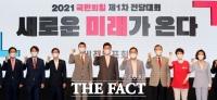 [속보] 이준석·나경원·주호영·조경태·홍문표, 국민의힘 당대표 본선 진출