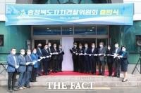 충북자치경찰위원회 공식 출범… 주요 정책 심의‧의결