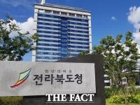 전북도, 2021년 개별공시지가 결정‧공시… 이의신청 접수