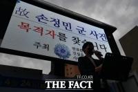 '목격자를 찾습니다' 고 손정민 사건, 시민 단체 집회 [TF사진관]