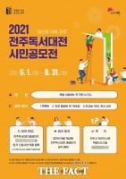 전주시, 전 국민 대상 '2021 전주독서대전' 공모전 개최