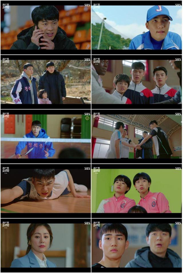 SBS 새 월화드라마 라켓소년단이 최고 시청률 6.8%로 순조로운 출발을 알렸다. /SBS 방송화면 캡처