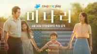 쿠팡플레이, 이달 30일 영화 '미나리' 독점 공개
