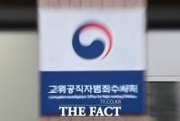 공수처, '윤중천 보고서 의혹' 이규원 검사 3차 조사