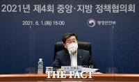 아동 학대·학교 폭력 예방 논의하는 전해철 행안부 장관 [TF사진관]