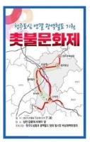충청권 광역철도 '청주도심' 통과 촉구 촛불집회