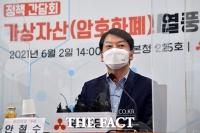 '암호화폐 방치 NO!'…안철수, 가상자산 제도화 정책간담회 [TF사진관]