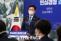 '조국 사태' 반쪽 사과…송영길