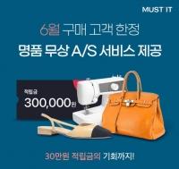 머스트잇, 6월 구매 고객에게 12월까지 '무상 AS' 제공