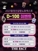 함양산삼항노화엑스포 D-100일 기념…온라인 이벤트 '푸짐'