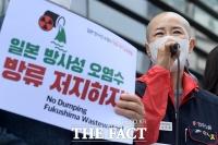'일본 방사성 오염수 방류 안돼!' [포토]