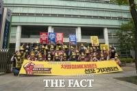 민주노총 대구지역본부, '이주노동자'부터 '성소수자'까지...차별철폐대행진 선포