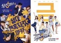 유재석→이상엽 '식스센스2', '매력+케미' 담은 메인 포스터 공개