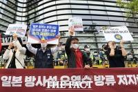 '일본은 방사성 오염수 방류 철회하라!' [포토]