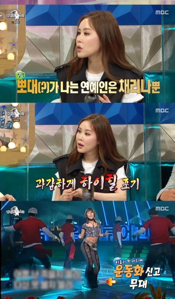댄스계의 전설 채리나가 2일 방송된 MBC 라디오스타 춤신춤왕 특집편에 출연해 재치 있는 입담을 뽐냈다. /방송화면 캡처