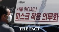 서울 확진자 이틀째 200명대…중구 직장서 집단감염