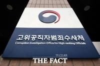 공수처, 검사 추가 채용…이달 중 인사위 개최
