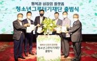 하나금융, 공익재단법인 '청소년그루터기재단' 출범