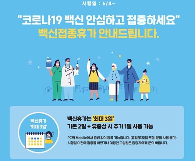티맵모빌리티, 코로나19 백신휴가 도입 '직원 건강 고려'