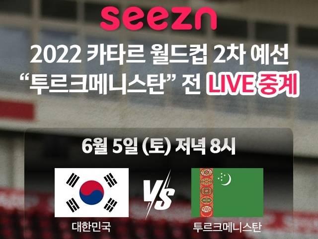 KT 시즌, 월드컵 2차 예선 '투르크메니스탄전' 생중계