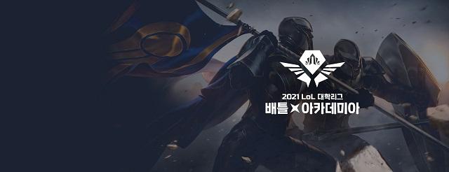 라이엇, LoL 대학 리그 '배틀 아카데미아' 연다…21일 개막