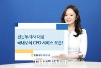 NH투자증권, 전문투자자 대상 국내주식 CFD 서비스 오픈