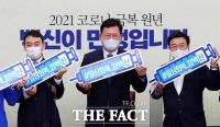'일상회복_컴백~신!'…송영길, 백신 SNS 캠페인으로 '웃음꽃 활짝' [TF사진관]
