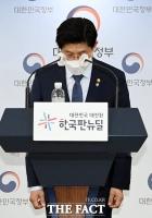 'LH 혁신안 발표', 고개숙인 노형욱 국토교통부 장관 [포토]