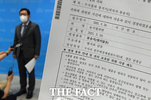 김 의원이 공개한 해당 농지의 수사결과 통지서
