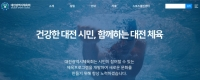 대전시체육회, 특수법인으로 새출발