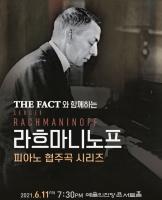 '라흐마니노프 피아노 협주곡 연주회' 11일 여름밤 적신다