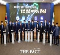경남-울산 지역인재양성에 '맞손'…지역혁신 플랫폼 출범