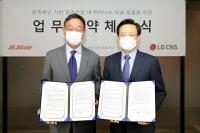 제주항공·LG CNS, 블록체인 기반 항공산업 비즈니스 발굴 맞손