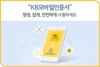 KB국민은행, 'KB모바일인증서' 가입자 800만 명 돌파