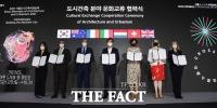 서울시, '도시건축 분야 문화교류 협력 체결' [포토]