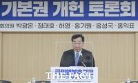 '기본권 개헌 강조'…이낙연,